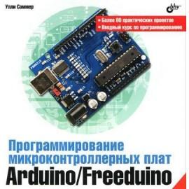 Программирование микроконтроллерных плат Arduino